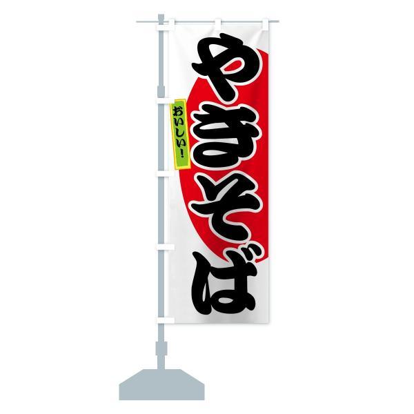 のぼり旗 やきそば|goods-pro|15
