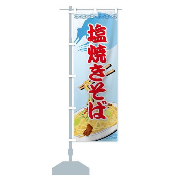 のぼり旗 塩焼きそば goods-pro 13