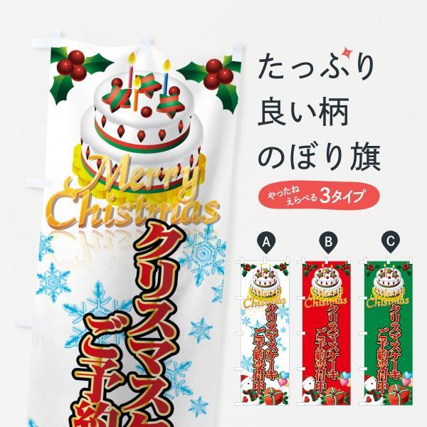 クリスマスケーキご予約受付中のぼり旗