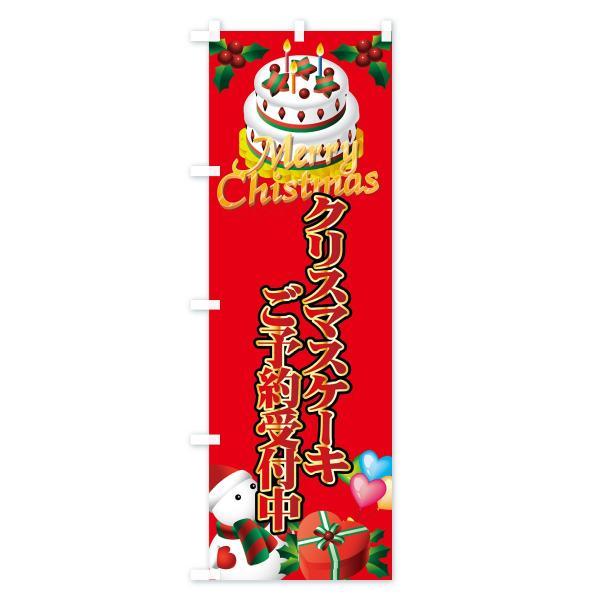 のぼり旗 クリスマスケーキ|goods-pro|03