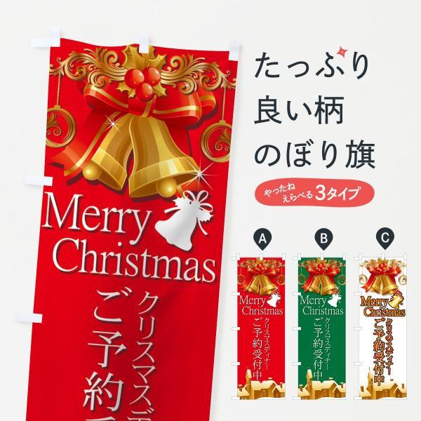 クリスマスディナーのぼり旗