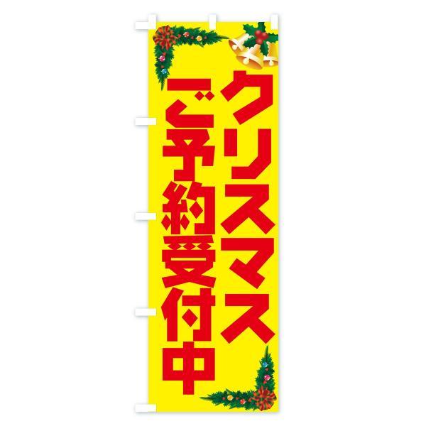のぼり旗 クリスマス|goods-pro|02