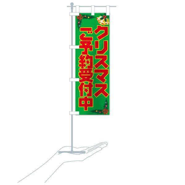 のぼり旗 クリスマス|goods-pro|17