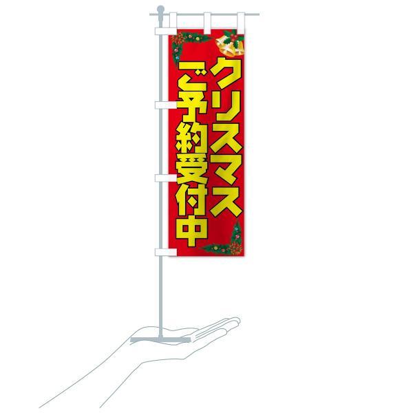 のぼり旗 クリスマス|goods-pro|20