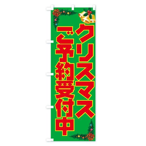 のぼり旗 クリスマス|goods-pro|03
