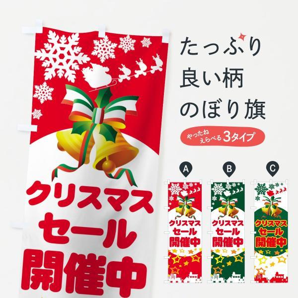 クリスマスセールのぼり旗
