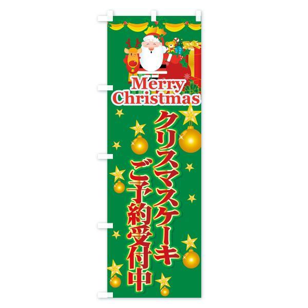 のぼり旗 クリスマスケーキ|goods-pro|02