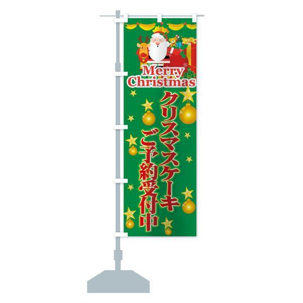 のぼり旗 クリスマスケーキ|goods-pro|13
