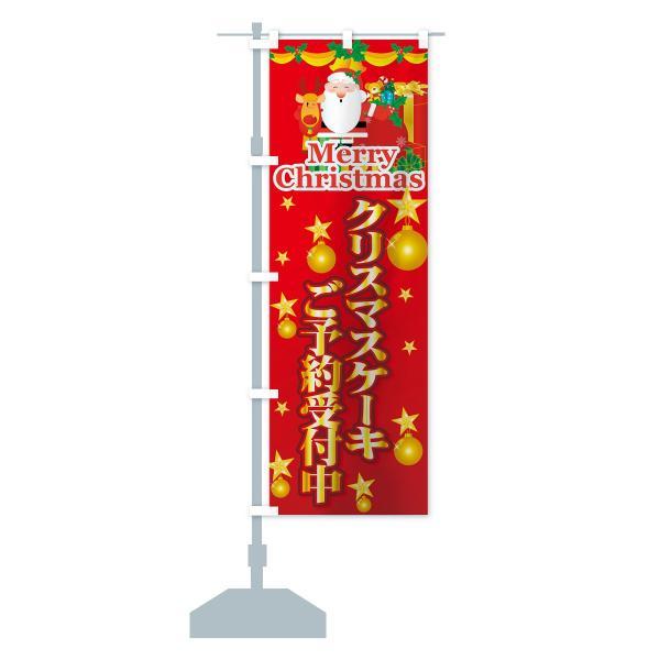 のぼり旗 クリスマスケーキ|goods-pro|14
