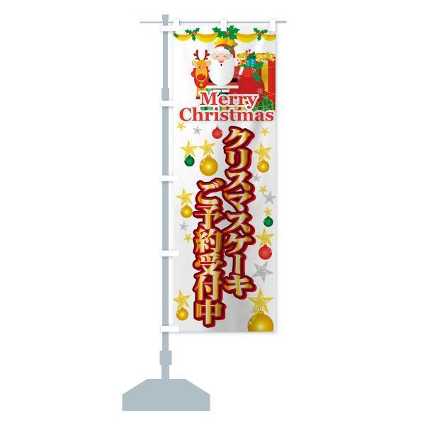 のぼり旗 クリスマスケーキ|goods-pro|15