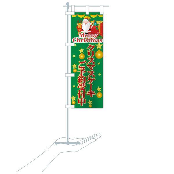 のぼり旗 クリスマスケーキ|goods-pro|16