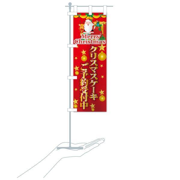 のぼり旗 クリスマスケーキ|goods-pro|19