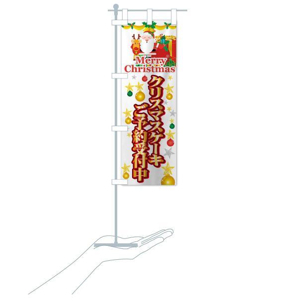 のぼり旗 クリスマスケーキ|goods-pro|20