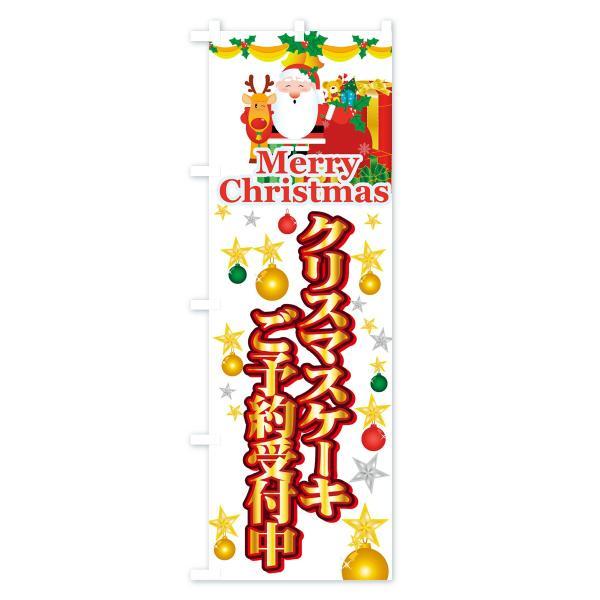 のぼり旗 クリスマスケーキ|goods-pro|04