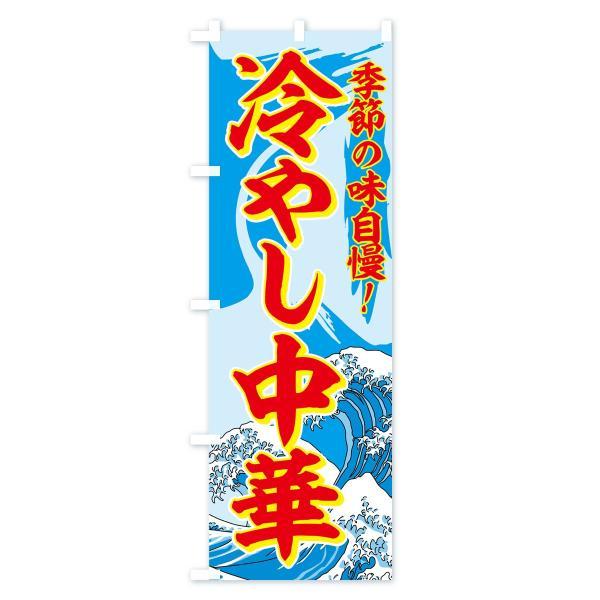 のぼり旗 冷やし中華|goods-pro|02