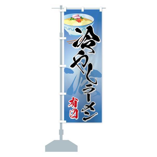 のぼり旗 冷やしラーメン|goods-pro|13
