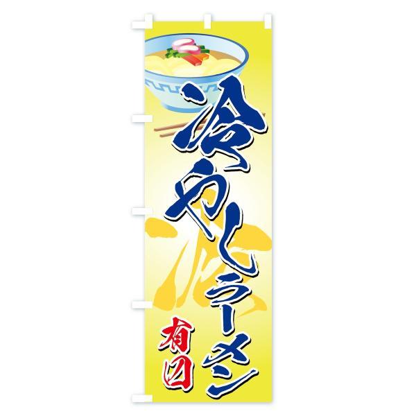 のぼり旗 冷やしラーメン|goods-pro|03