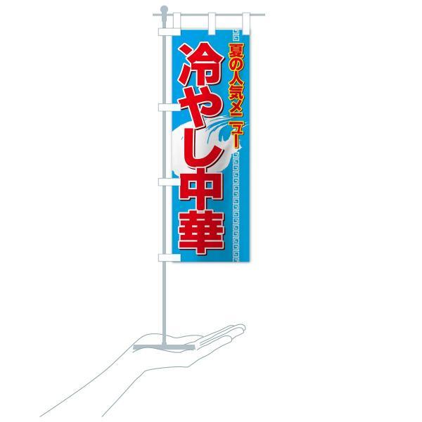 のぼり旗 冷やし中華|goods-pro|16