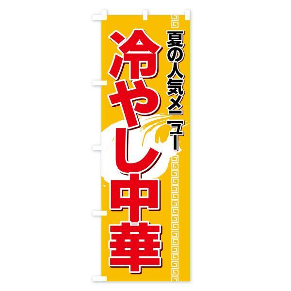 のぼり旗 冷やし中華|goods-pro|03