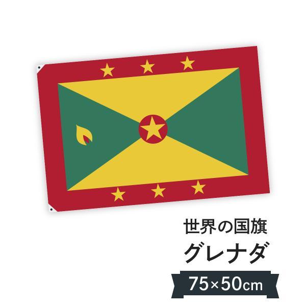 グレナダ 国旗 W75cm H50cm