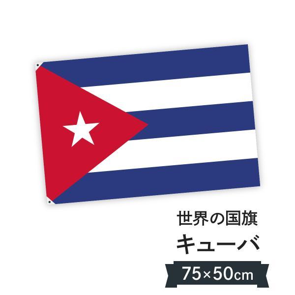 キューバ共和国 国旗 W75cm H50cm