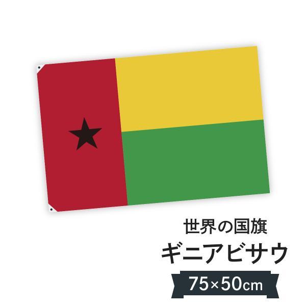 ギニアビサウ共和国 国旗 W75cm H50cm