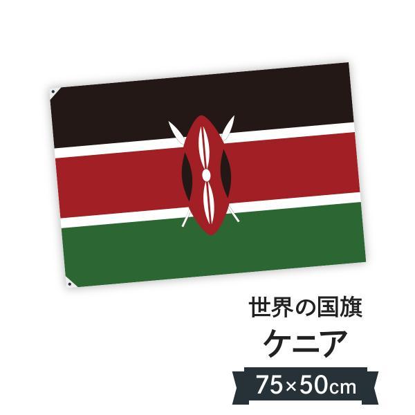 ケニア共和国 国旗 W75cm H50cm