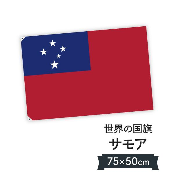 サモア 国旗 W75cm H50cm