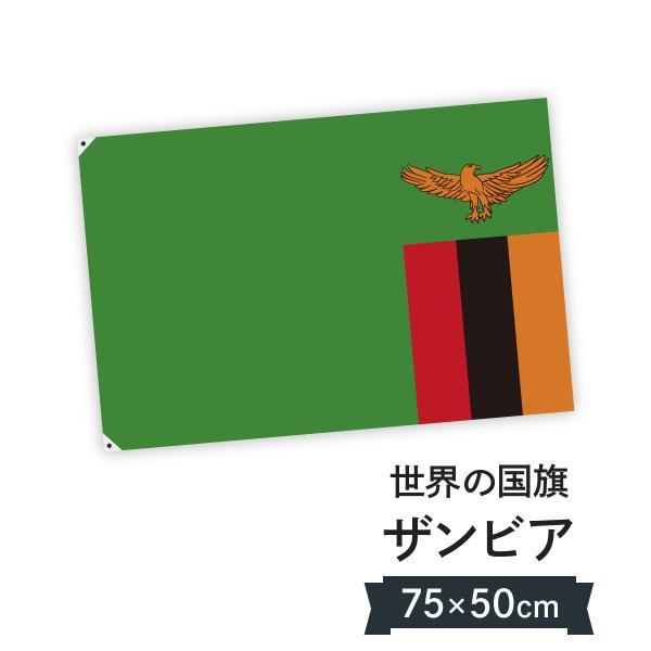 ザンビア共和国 国旗 W75cm H50cm