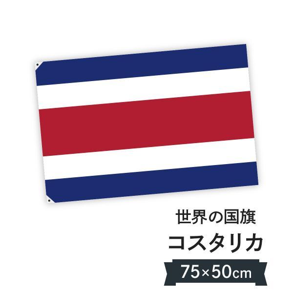 コスタリカ共和国 国旗 W75cm H50cm