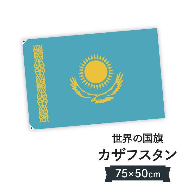 カザフスタン共和国 国旗 W75cm H50cm