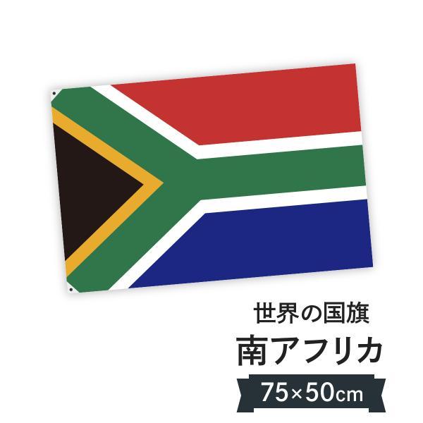 南アフリカ共和国 国旗 W75cm H50cm