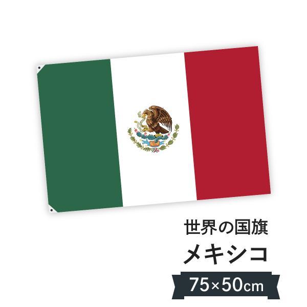 メキシコ合衆国 国旗 W75cm H50cm