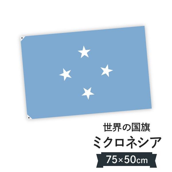 ミクロネシア連邦 国旗 W75cm H50cm