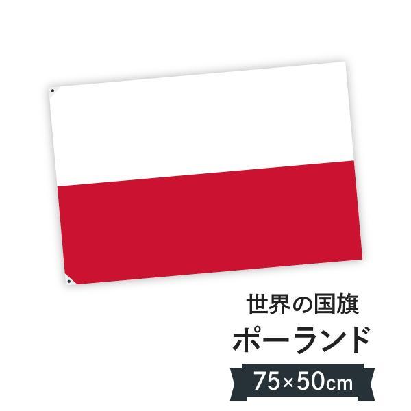 ポーランド共和国 国旗 W75cm H50cm