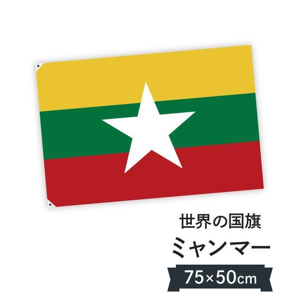ミャンマー 国旗 W75cm H50cm
