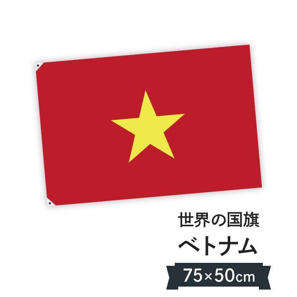 ベトナム社会主義共和国 国旗 W75cm H50cm