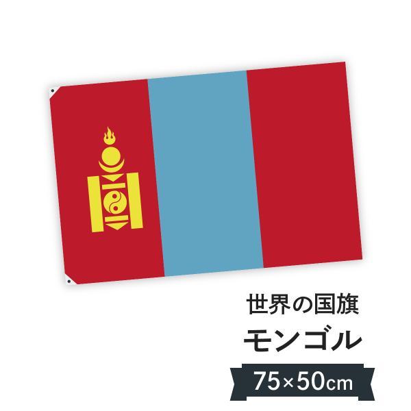 モンゴル国 国旗 W75cm H50cm