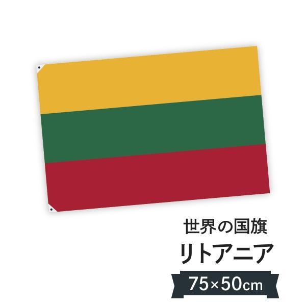 リトアニア共和国 国旗 W75cm H50cm