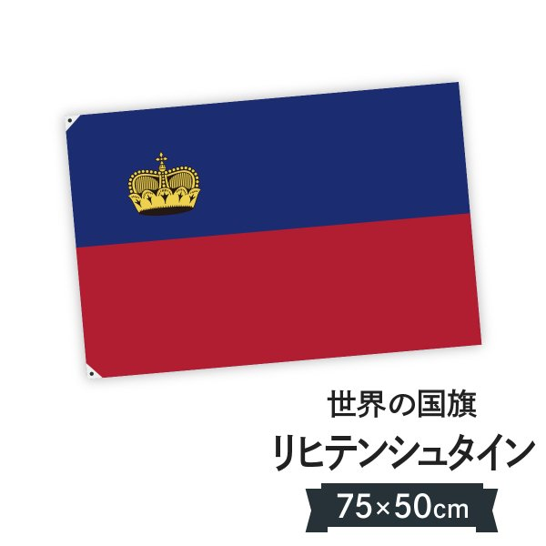 リヒテンシュタイン公国 国旗 W75cm H50cm