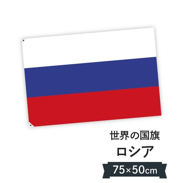 ロシア連邦 国旗 W75m H50cm