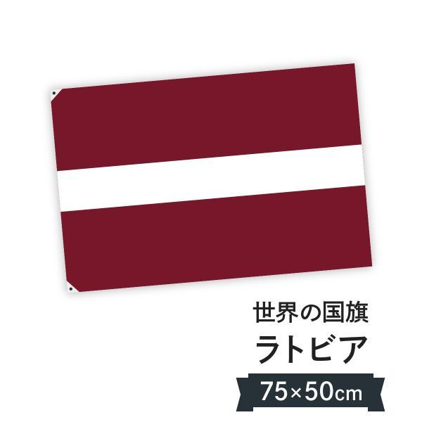 ラトビア共和国 国旗 W75cm H50cm