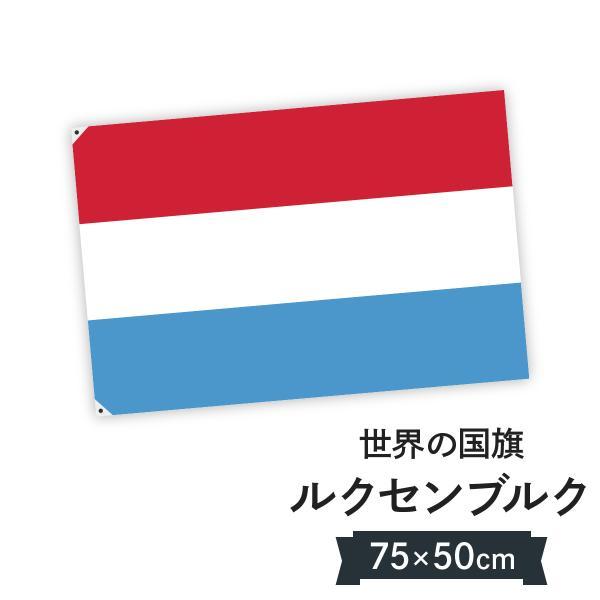 ルクセンブルク大公国 国旗 W75cm H50cm