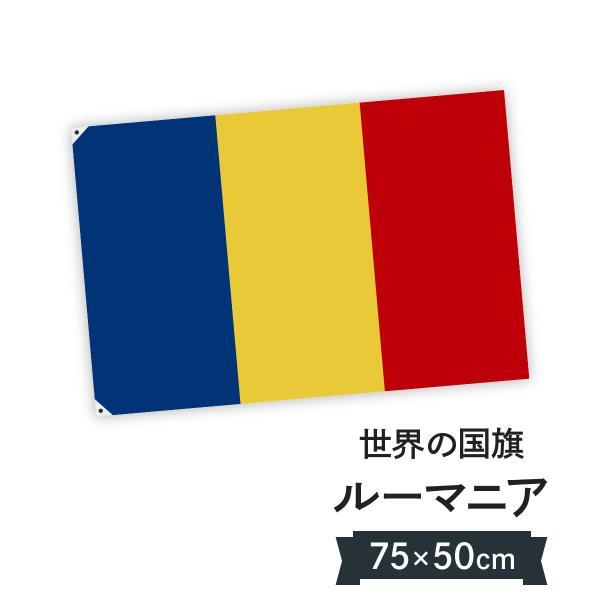 ルーマニア 国旗 W75cm H50cm