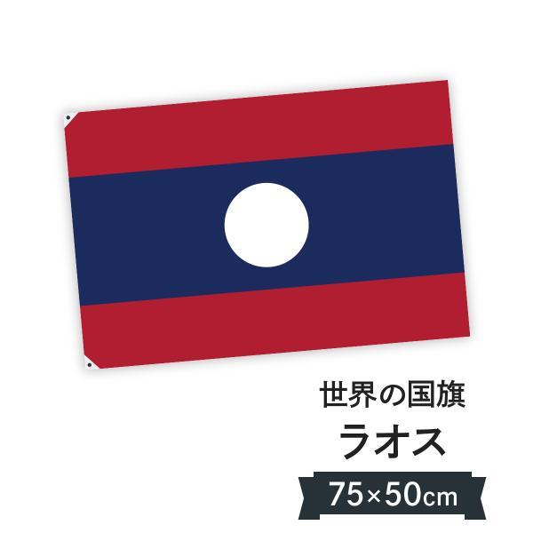 ラオス人民民主共和国 国旗 W75cm H50cm