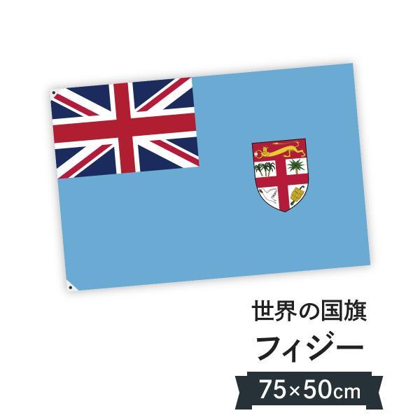 フィジー共和国 国旗 W75cm H50cm