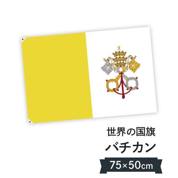 バチカン市国 国旗 W75cm H50cm