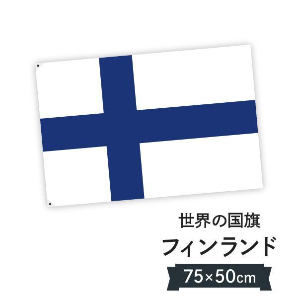 フィンランド共和国 国旗 W75cm H50cm