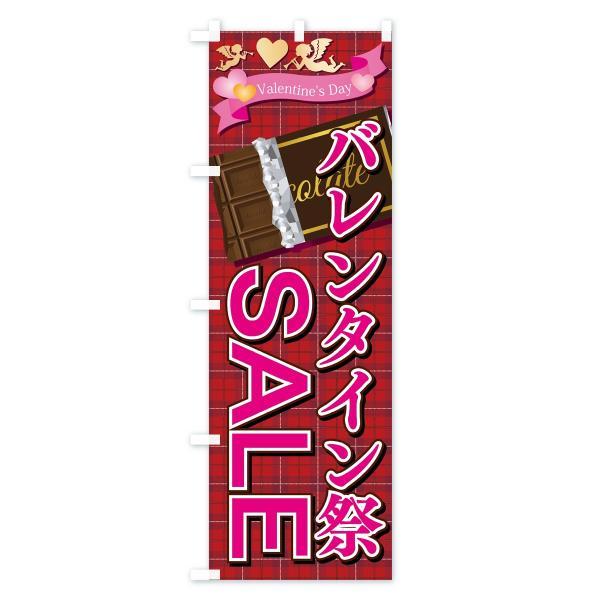 のぼり旗 バレンタイン祭|goods-pro|02