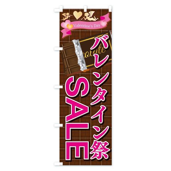 のぼり旗 バレンタイン祭|goods-pro|04